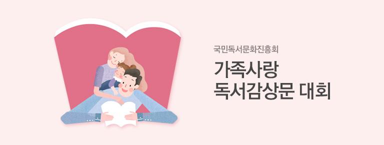 제1회 가족사랑 독서감상문 대회