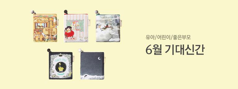 6월 유아/어린이/가정육아기대신간