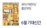 6월 유아/어린이/좋은부모 기대신간(행사도서 포함 2만원 이상 구매시 사은품 증정)