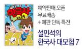 설민석의 한국사 대모험 7권 특별이벤트(신간 7권 무료배송 + 교보단독 '정리박스' 증정)