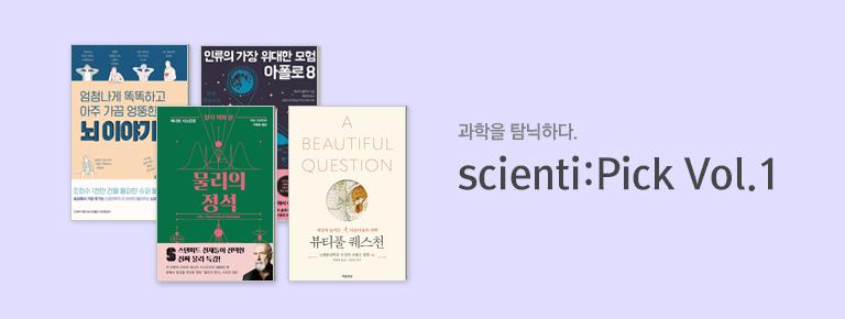 scienti:Pick_Vol.1