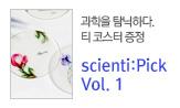 과학을 탐닉하다. [ scienti:Pick ] Vol.1(보태니컬 티 코스터 증정(한정수량, 추가결제시))