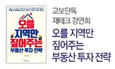오를 지역만 짚어주는 부동산 투자전략(채상욱 교보단독 강연회)