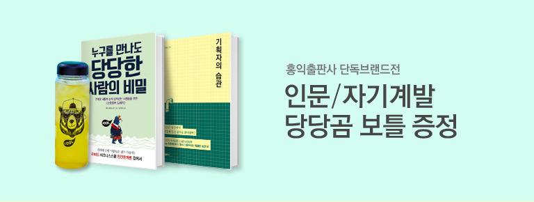 홍익출판사 인문/자기계발 브랜드전