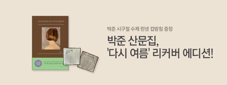 박준 리커버 에디셔