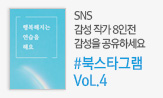 SNS 감성작가 8인전 # 북스타그램 VOL.4(행사도서 포함 에세이 분야 2만원 이상 구매시 굿즈 증정)