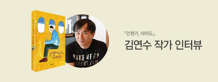 김연수 여행 산문지