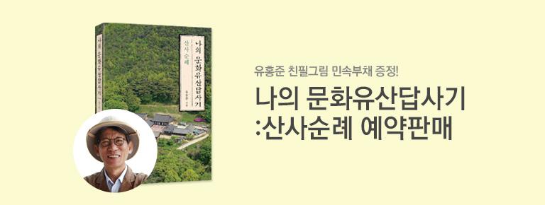 <나의 문화유산답사기 산사 순례> 예약판매