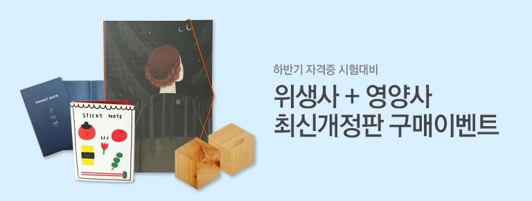 위생사+영양사 최신개정판