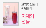 지혜의 선물(9월 교양추천도서 + 텀블러 (선착순, 추가결제))