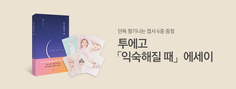 투에고 단독 엽서