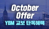 October Offer_YBM(도서 포함 구매 시 사은품 증정 )