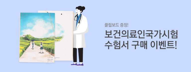 보건의료인 국가시험 수험서 이벤트