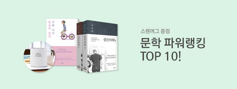 문학 파워랭킹 top 10