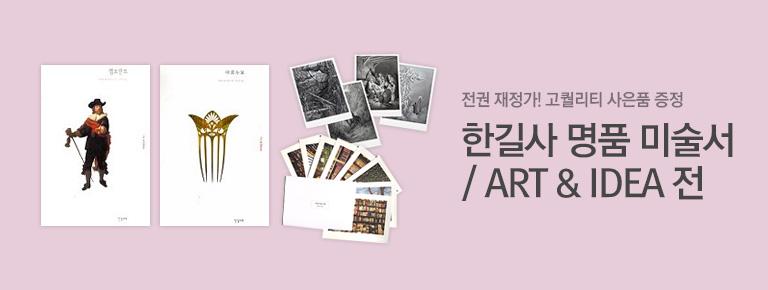 """한길아트 """"Art & Ideas"""" 브랜드전"""