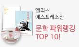 11월 문학 파워랭킹 TOP 10(행사도서 포함 소설/에세이 3만원↑ 구매시 에스프레소잔세트 증정)