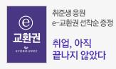 취준생 응원 e-교환권 증정(2018하반기 채용, 아직 끝나지 않았어요, 마지막까지 화이팅!)