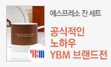 YBM 브랜드전 11&12월(YBM 외국어 분야도서 구매 시 사은품 증정)