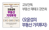 교보단독 부동산 재테크 강연회(<오윤섭의 부동산 가치투자>)