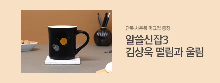 알쓸신잡3 김상욱 신간 <떨림과 울림> 출간 단독 이벤트