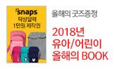 2018년 유아/어린이 올해의 BOOK_베스트셀러전(행사도서 포함 '유아/어린이' 3만원 이상 구매 시 증정(택 1))