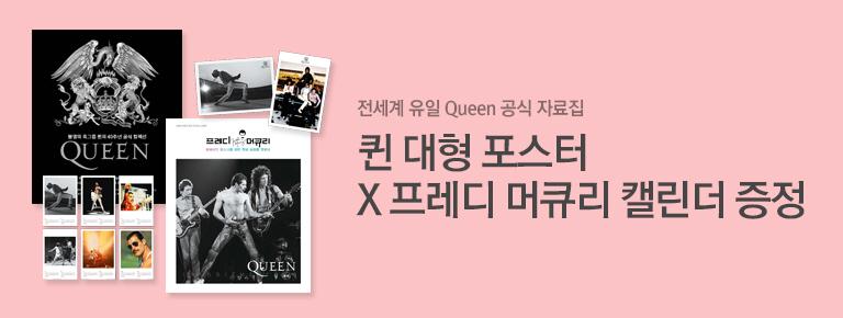 보헤미안 랩소디 오피셜북 출간 이벤트