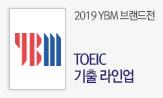 YBM 브랜드전 (도서 구매 시 <3개월 diary_winter> 증정 )