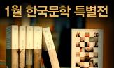 1월 한국문학 특별전(행사도서 2권 이상 구매시 한국문학전집 양장 노트 증정)