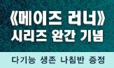 <메이즈 러너>시리즈 완간 기념 이벤트(행사도서 2권 이상 구매시 생존 나침반 증정)