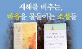 문학동네 겨울 소설 기획전(행사도서 구매시 카드형 거울 , 양장노트 중 택1 증정)