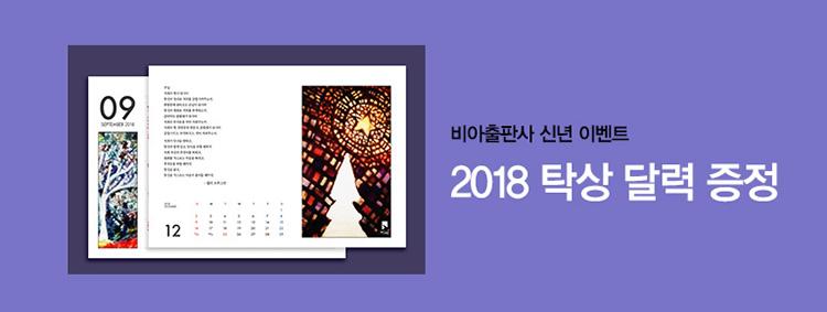 도서출판 비아 2018 신년 이벤ㅌ