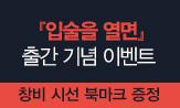김현시인 이벤트(행사도서 2권 이상 구매시 창비 시선 북마크 증정)