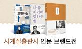 사계절출판사 인문 브랜드전(각 구매 조건별 사은품 증)