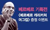 <베르베르 캐리커처 머그컵> 증정 이벤트(행사도서 2만원 이상 구매시 머그컵 증정)