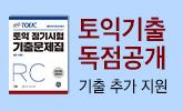 [YBM] 신토익 겨울방학 이벤트(정기시험 기출 200문항/신토익 모의고사(1회분) 혜택(추가결제시))