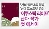 <거의 정반대의 행복> '난다 포스트이' 증정 이벤트(행사도서 구매시 '난다 포스트잇' 증정)