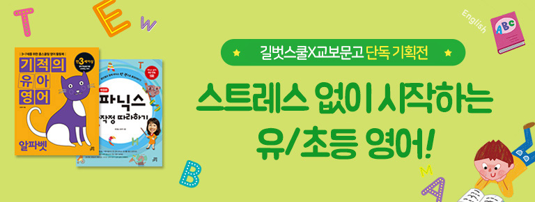 길벗스쿨+교보문고 단독 기획전