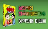 <설민석의 한국사 대모험 6> 예판 이벤트(행사도서 구매시 특별 사은품 증정)