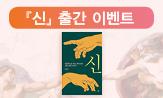 <신> 출간 이벤트(행사도서 구매시 휴대용 메모 수첩 증정)