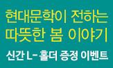 <2018년 현대문학 추천 신간> L-홀더 증정 이벤트(행사도서 구매시 L-홀더 세트 증정)