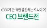 오씨이오 브랜드전 (오씨이오 브랜드 도서 홍보 안내)
