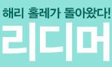 <리디머> 사은품 증정 이벤트(행사도서 구매시 해리 홀레 초대형 포스터 증정)
