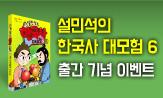 <설민석의 한국사 대모험 6> 출간이벤트(행사도서 구매시 특별 사은품 증정)