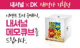 내셔널 x DK 재정가 기획전(행사도서 구매시 내셔널 메모큐브 증정)
