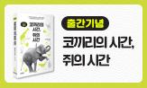 『코끼리의 시간, 쥐의 시간: 크기의 생물학』 출간 이벤트(코끼리 북마크 증정(디자인 랜덤, 추가결제시))