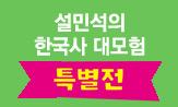 설민석의 한국사 대모험 특별전(행사도서 1만원 이상 구매시 '첨성대 종이 저금통' 증정)