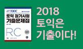 출제기관 ETS X 토익주관사 YBM <2018 토익은 기출이다!>(신토익 모의고사(1회분) 증정(추가결제시))