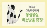 북극곰 5월 교보문고 단독이벤트(행사도서 1권 이상 구매시 '비눗방울' 증정)