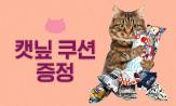 <24시간 고양이 육아 대백과> 출간 기념 이벤트(행사도서 구매시 캣닢 쿠션 증정)