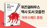 <조선, 소고기 맛에 빠지다> 출간 기념 이벤트(행사도서 구매시 '소고기 마우스패드' 증정)